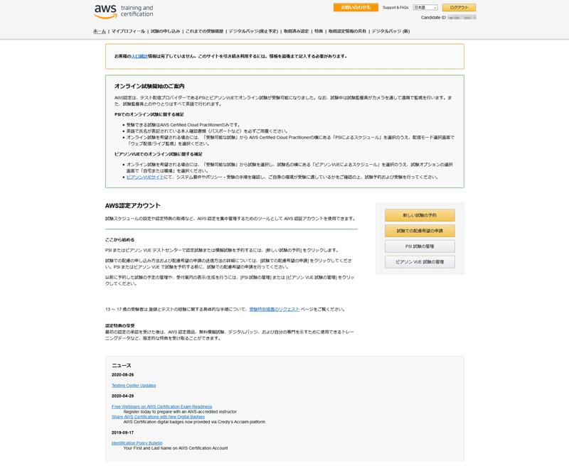 AWS認定アカウントのトップページ
