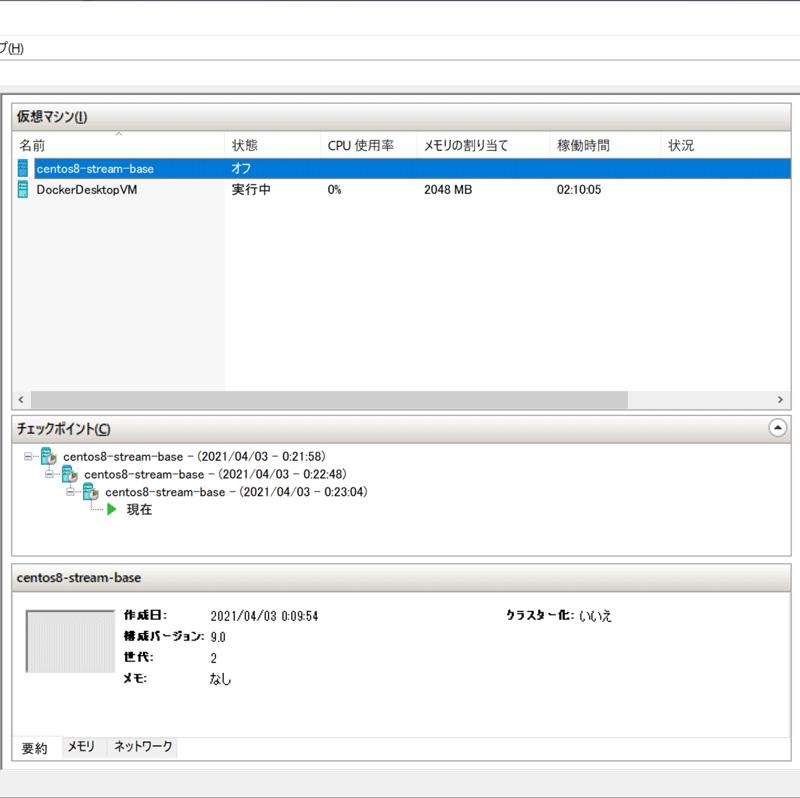 Hyper-Vのチェックポイント表示画面