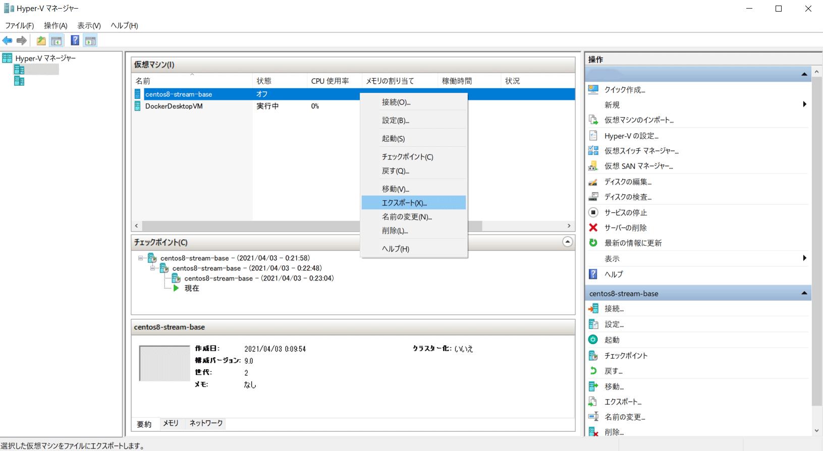 Hyper-Vマネージャーからのエクスポート手順