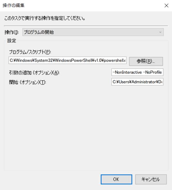 タスクスケジューラの操作の編集画面