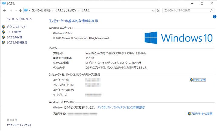 Windows10 の「システム」画面