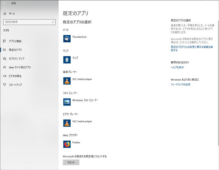 Windows10 の「既定のアプリ」画面